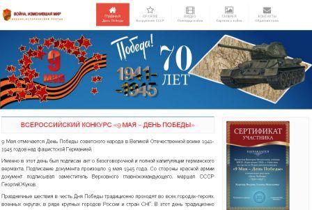 Всероссийский конкурс 9 мая